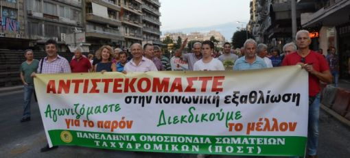 THE POSTMEN IN THE DEMONSTRATION IN THESSALONIKI