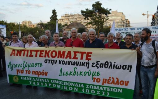 PHOTOS FROM THE DEMONSTRATION IN THESSALONIKI