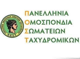 NEW REDUCTIONS IN PENSIONS FROM 1/1/2013 – CIRCULAR ISSUED BY THE SOCIAL SECURITY INSTITUTE (in Greek characters: Ι.Κ.Α.)